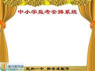 中小学监考安排系统|含羞草监考安排系统 v15.01.15下载