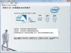 Intel Processor ID Utility(英特尔处理器识别)V5.10 简体中文版